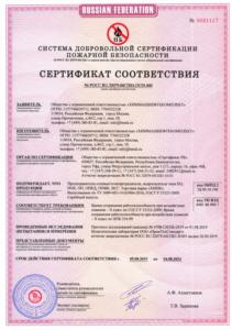 Сертификат соответствия ОПКД «Химмашнефтекомплект»