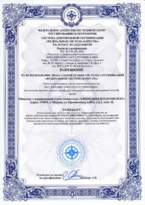 Разрешение на использование знака соответствия системы сертификации «Федеральная система качества»
