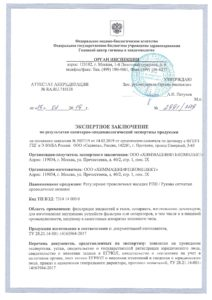 Заключение САНПИН - Рукава сетчатые, РПН