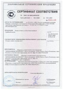 Cертификат соответствия - Сетка рукавная - ТУ 28.21.14-001-14163964-2017